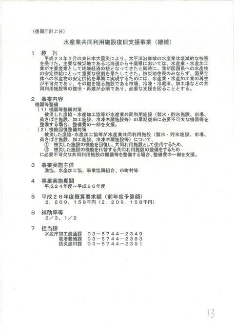 農林水産省②26年度概算要求2