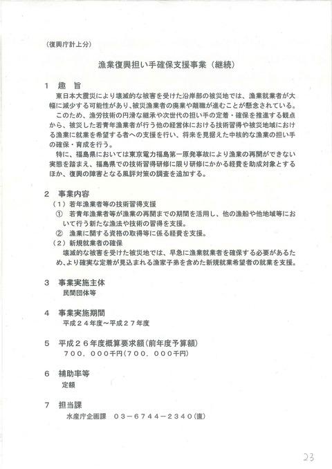 農林水産省②26年度概算要求12
