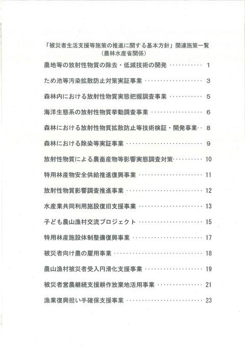 農林水産省26年度概算要求1
