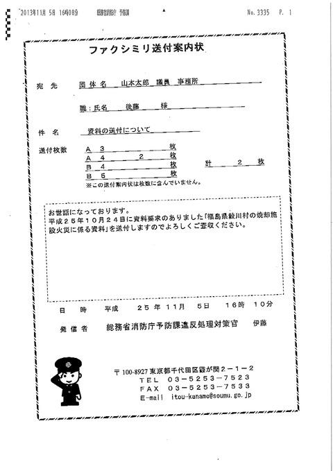鮫川爆発事故2次調査返答1