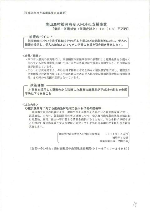 農林水産省②26年度概算要求8
