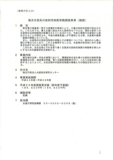 農林水産省26年度概算要求7