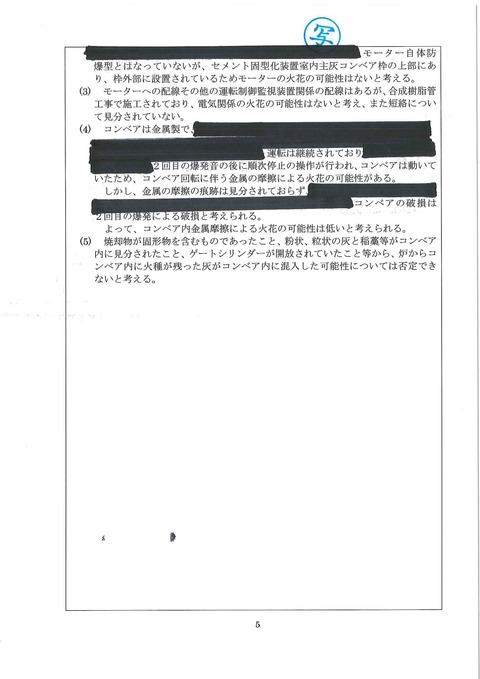 白河消防本部 原因判定書5