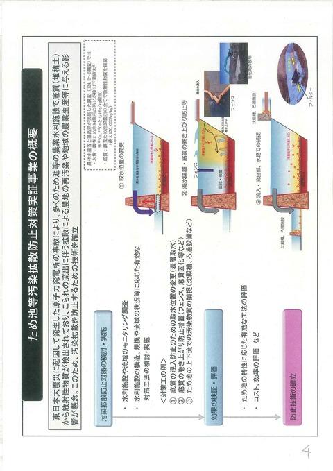 農林水産省26年度概算要求5