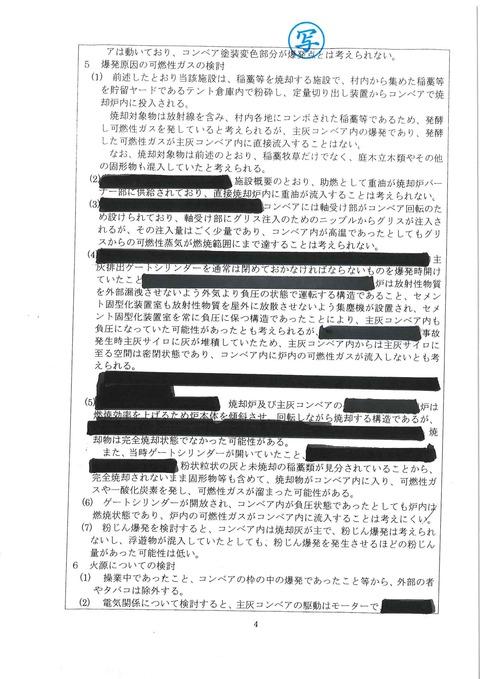 白河消防本部 原因判定書4
