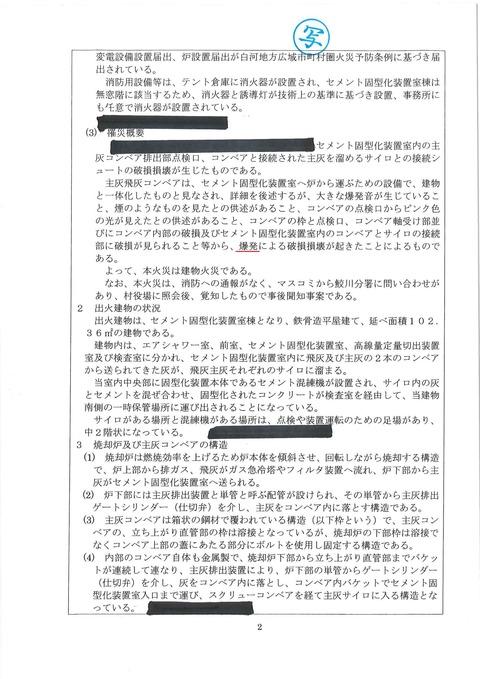 白河消防本部 原因判定書2